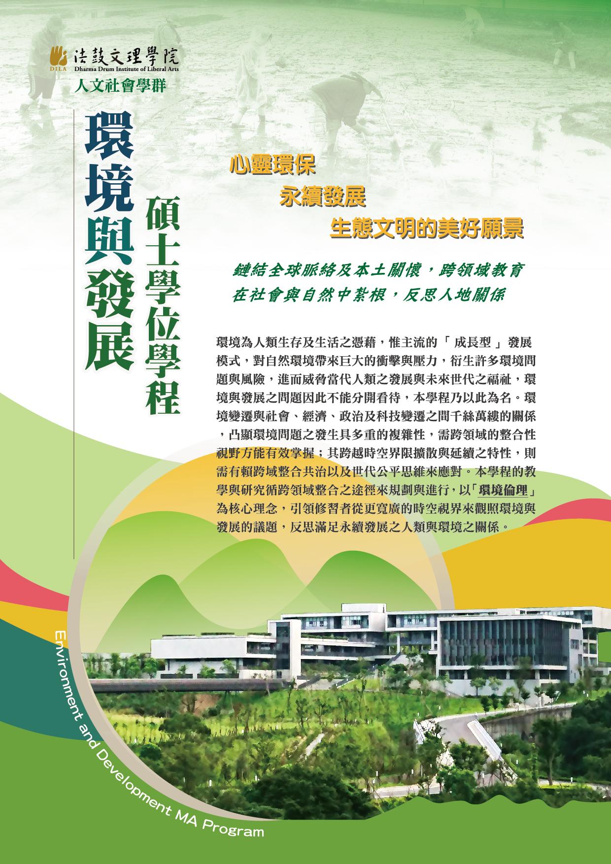 環境學程DM-2_0920修改_轉外框-01