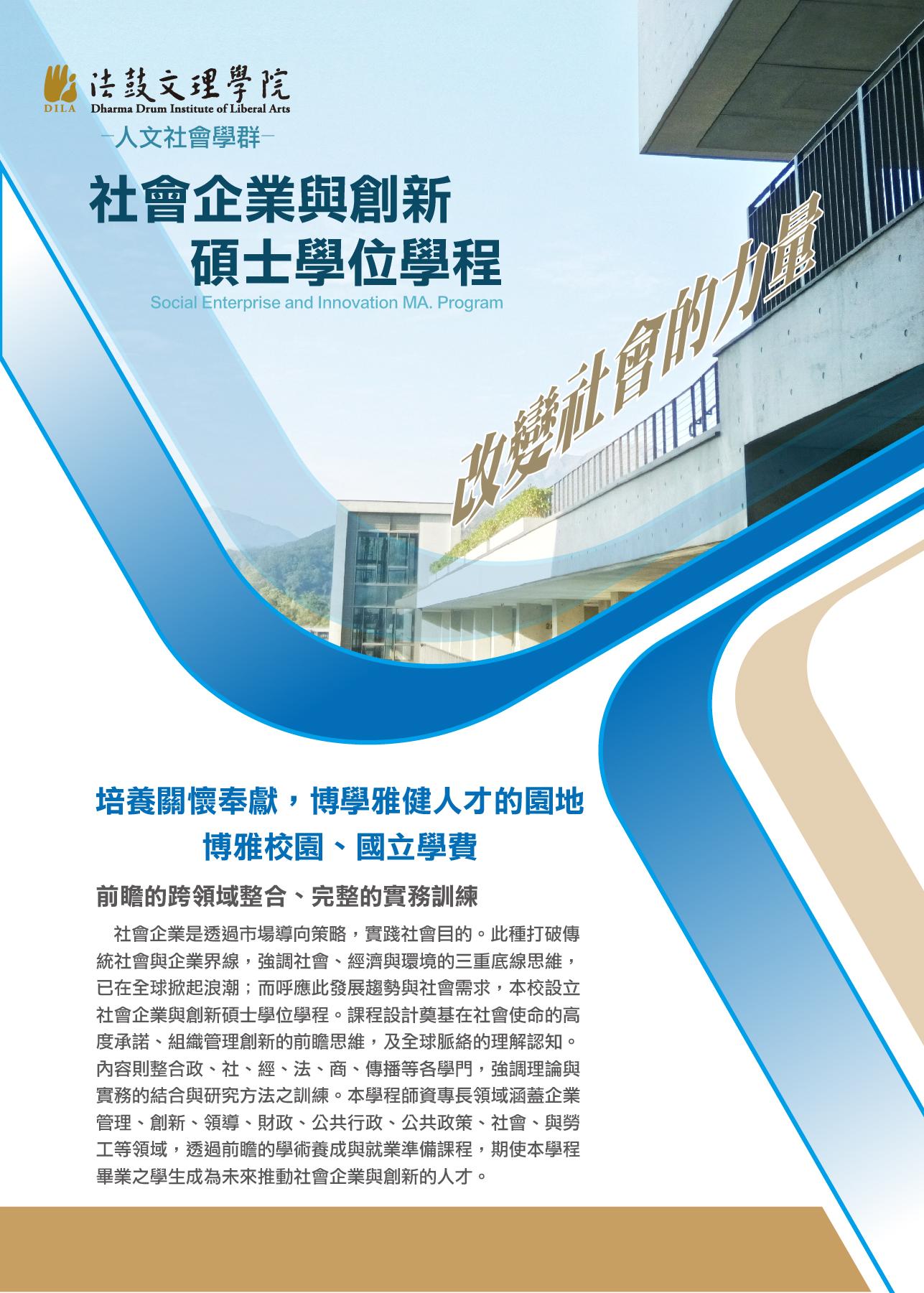 社會企業DM-1_0920修改-01