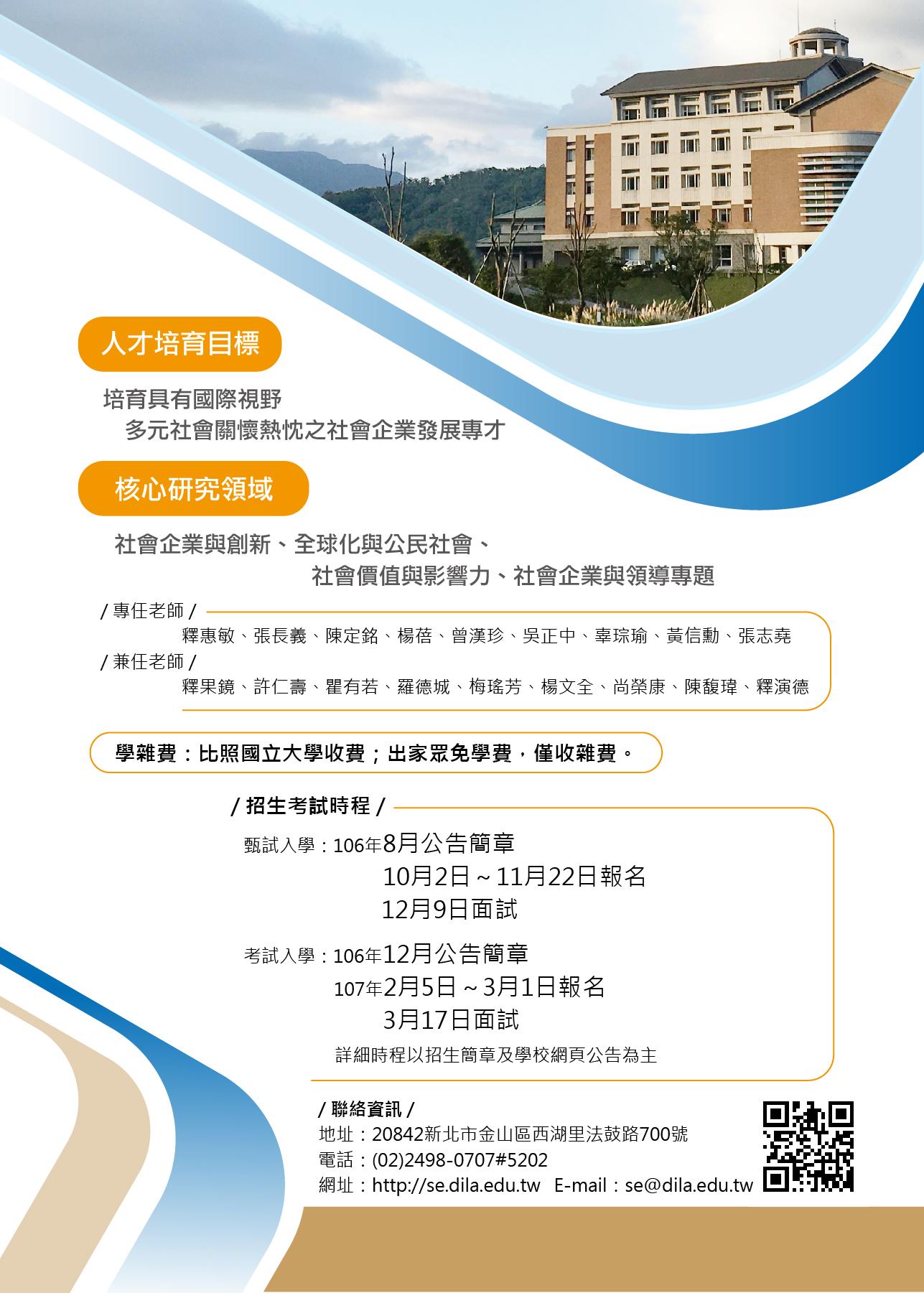 社會企業DM-1_0920修改-02